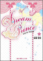 Dream Prince(1)