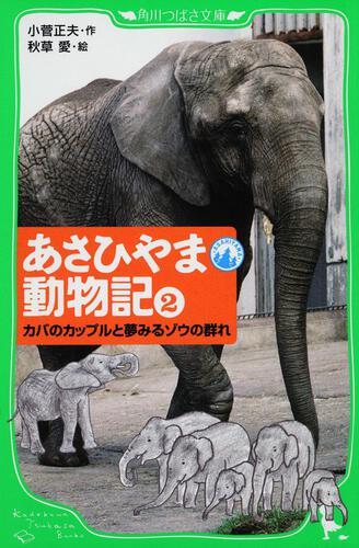 表紙:あさひやま動物記(2) カバのカップルと夢みるゾウの群れ