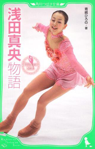 表紙:浅田真央物語 Princess Mao