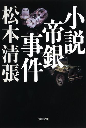 書影:小説帝銀事件 新装版