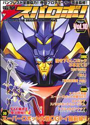 スーパーロボット大戦 ORIGINAL GENERATIONS電撃スパロボ!Vol.10