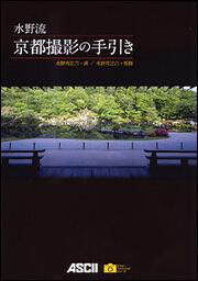 水野流 京都撮影の手引き
