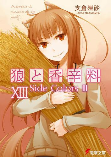 書影:狼と香辛料XIIISide ColorsIII