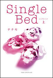 Single Bed(上)