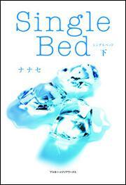 Single Bed(下)