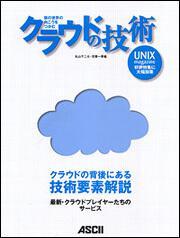 雲の世界の向こうをつかむクラウドの技術