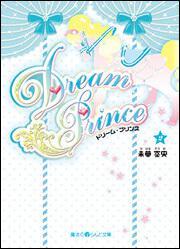 Dream Prince(2)