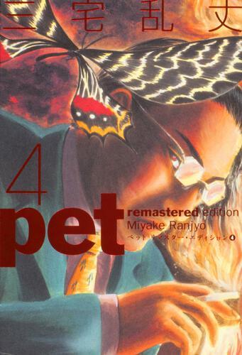 表紙:ペット リマスター・エディション 4