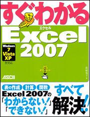 すぐわかるExcel2007Windows7/Vista/XP 全対応