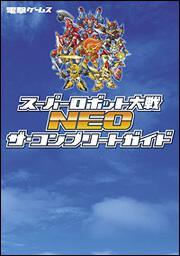 スーパーロボット大戦NEO ザ・コンプリートガイド