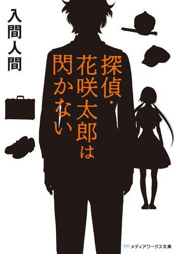 表紙:探偵・花咲太郎は閃かない