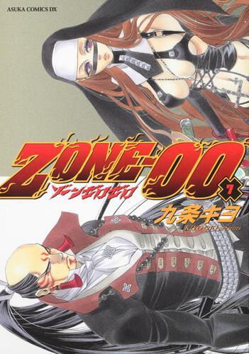 書影:ZONE-00 第7巻