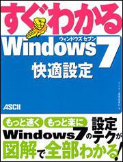 すぐわかる Windows7 快適設定