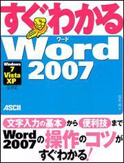 すぐわかる Word2007Windows7/Vista/XP 全対応