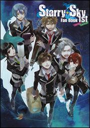 Starry☆Sky Fan Book 1st〜Spring&Summer〜