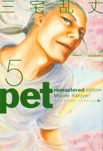 表紙:ペット リマスター・エディション 5