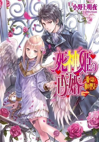 書影:死神姫の再婚 -飛べない翼の聖女-