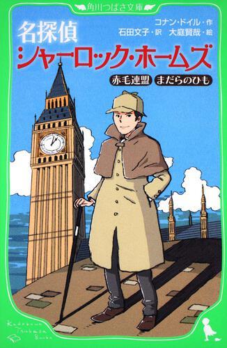 表紙:名探偵シャーロック・ホームズ 赤毛連盟 まだらのひも