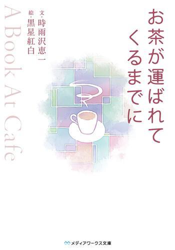 表紙:お茶が運ばれてくるまでに~A Book At Cafe~
