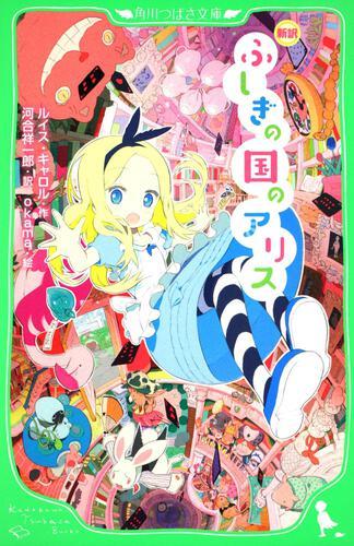 新訳 ふしぎの国のアリス