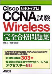 Cisco CCNA Wireless(640−721J)試験 完全合格問題集