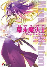 書影:幕末魔法士-Mage Revolution-
