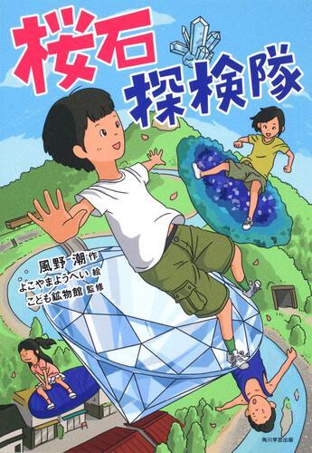 表紙:カドカワ学芸児童名作 桜石探検隊