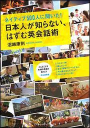 ネイティブ500人に聞いた!日本人が知らない、はずむ英会話術