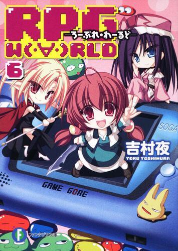書影:RPG W(・∀・)RLD6 ―ろーぷれ・わーるど―