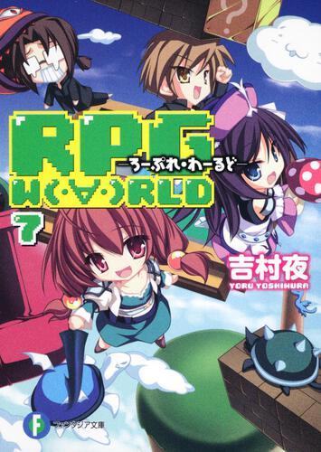 書影:RPG W(・∀・)RLD7 ―ろーぷれ・わーるど―