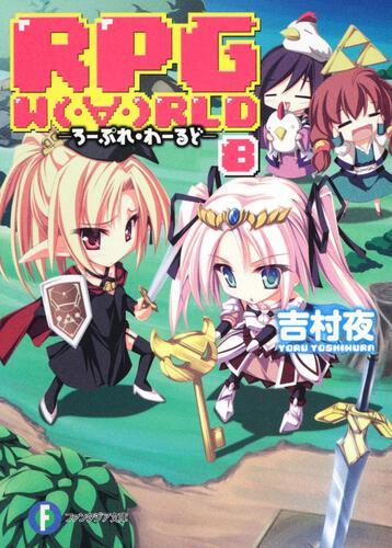 書影:RPG W(・∀・)RLD8 ‐ろーぷれ・わーるど‐