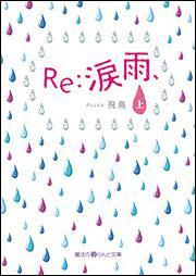 Re:涙雨、(上)