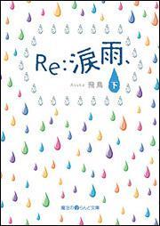 Re:涙雨、(下)