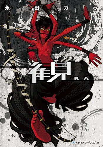 表紙:観 -KAN-