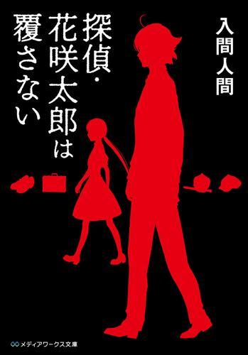 表紙:探偵・花咲太郎は覆さない
