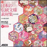 日本の伝統文様素材集 京友禅