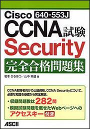Cisco CCNA Security(640−553J)試験 完全合格問題集