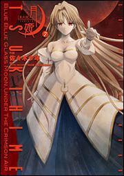 真月譚 月姫(7)