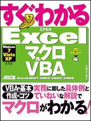 すぐわかる Excelマクロ&VBA Excel2007/2003/2002/2000Windows7/Vista/XP 全対応