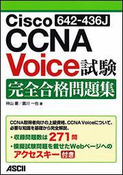 Cisco CCNA Voice(642−436J)試験完全合格問題集