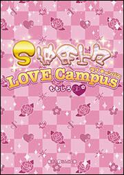S彼氏上々LOVE Campus