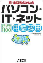 初・中級者のためのパソコン・IT・ネット用語辞典 基本+最新キーワード1100