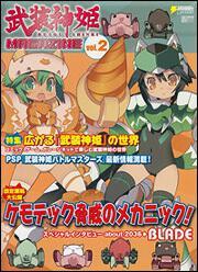 武装神姫マガジンVol.2