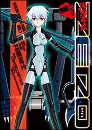 武装神姫ZERO(1)