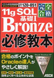 完全合格 ORACLE MASTER Bronze 11g SQL 基礎I必修教本