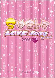 S彼氏上々LOVE Song