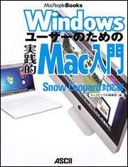 windowsユーザーのための実践的Mac入門Snow Leopard対応版