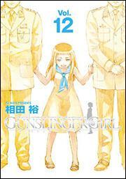 GUNSLINGER GIRL(12)