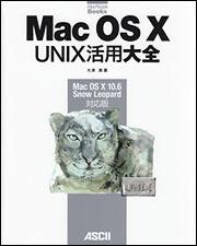 Mac OS X UNIX活用大全Mac OSX10.6 Snow Leopard対応版