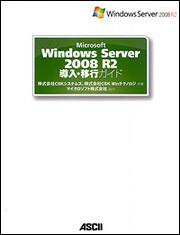 Microsoft Windows Server 2008 R2 導入・移行ガイド